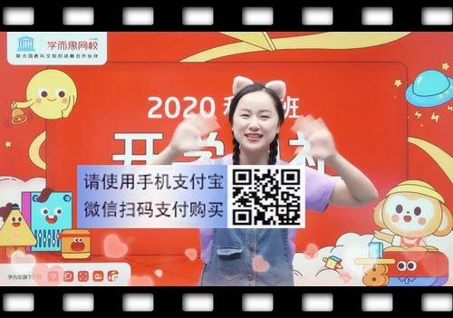 2020年学而思秋季杨彬大班数学思维目标S班(高清视频)百度网盘