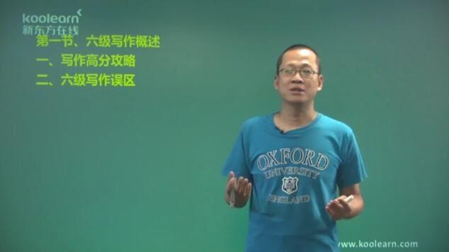 新东方六级强化课程(视频+讲义)百度网盘