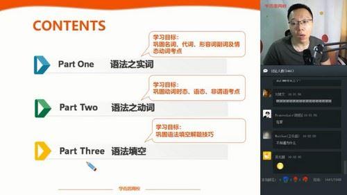 学而思2020春季初三刘飞飞英语目标班(完结)(4.66G高清视频)百度网盘