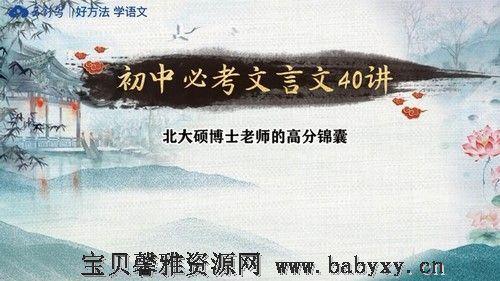 云舒写初中必考文言文40讲(完结)(23.0G超清视频)百度网盘