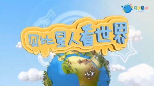 小灯塔系列:奇妙的环球之旅(高清视频)百度网盘
