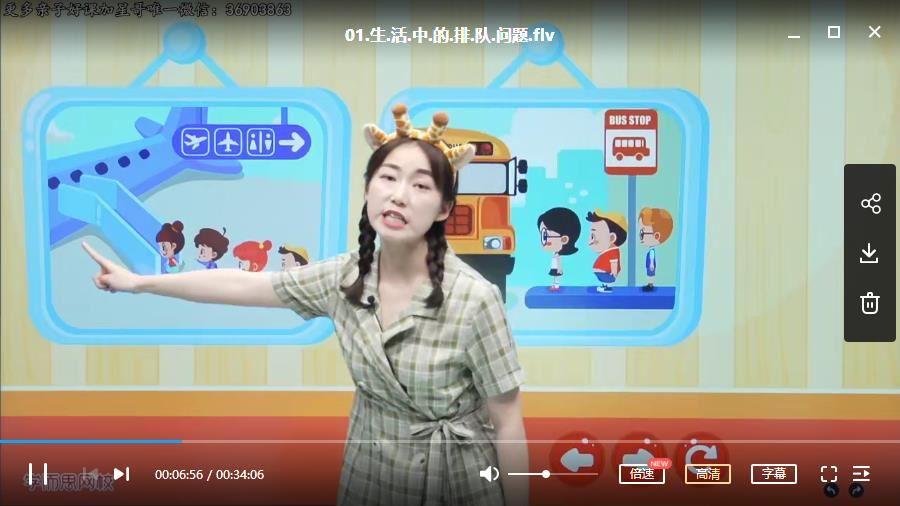 【2020-暑】小班升中班数学 学而思思维直播课(刘旭英)