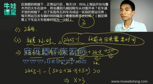 牛娃课堂小学五年级奥数(含配套习题)(13.8G高清视频)百度网盘