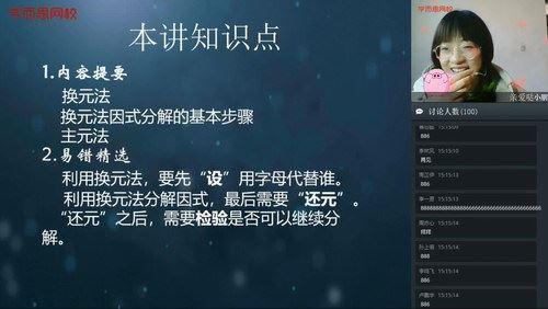 学而思2020寒初一数学目标班朱韬(全国人教)(高清视频)百度网盘