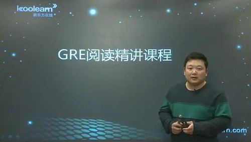 GRE阅读精讲精练(讲师:胡楠 课时:8)百度网盘