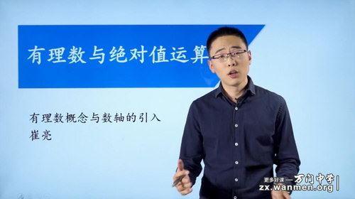 万门大学崔亮基础班初中数学七年级上(超清视频)百度网盘