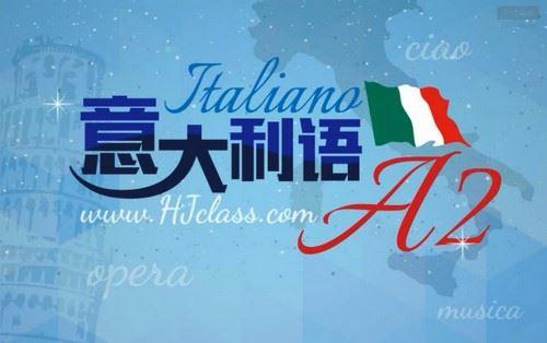 意大利语A2(8.03G视频)百度网盘