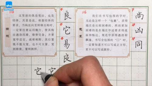 少儿硬笔书法教程-aha芝麻学社硬笔书法大通关(123节课程)百度网盘