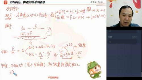 2020秋季高三吴海波物理高考目标985直播班(完结)(4.83G高清视频)百度网盘