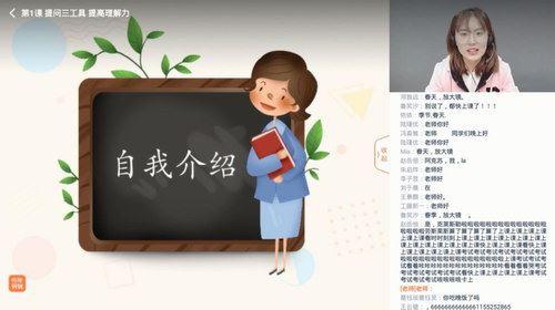 泉灵语文2020年春季班二年级(高清视频)百度网盘