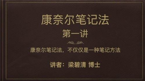 康奈尔笔记法(完结)(高清视频)百度网盘