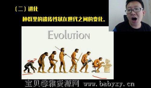 有道2022学年高一生物陈旭晨暑期班(完结)(2.55G高清视频)百度网盘