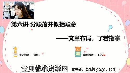 2020年秋季培优四年级语文勤思班陈照(完结)(20.5G高清视频)百度网盘
