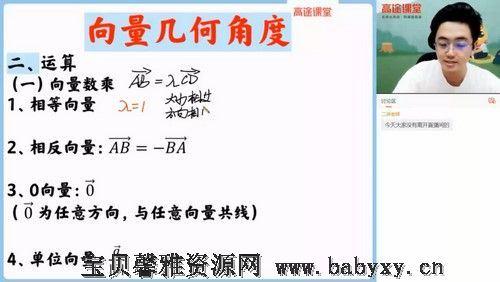 高途2022高考高三数学仲翔暑假班(4.73G高清视频)百度网盘