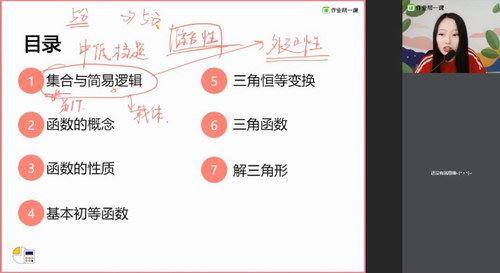 2020作业帮暑假高三七哥(无资料版)(高清视频)百度网盘