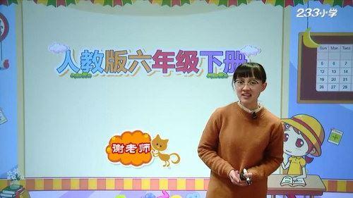233网校人教版小学六年级语文下册(谢老师37讲)(高清视频)百度网盘