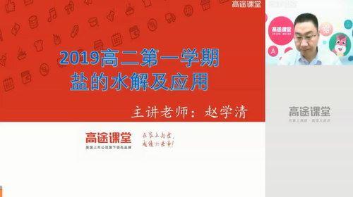 高途2020高二化学赵学清秋季班(高清视频)百度网盘