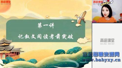 高途2020中考杨思思语文决胜冲刺抢分班(3.39G高清视频)百度网盘