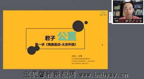 博雅小学堂王翔思维式古文30讲(完结)(21.2G高清视频)百度网盘