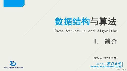 万门大学数据结构与算法进阶班(不完整)(超清视频)百度网盘