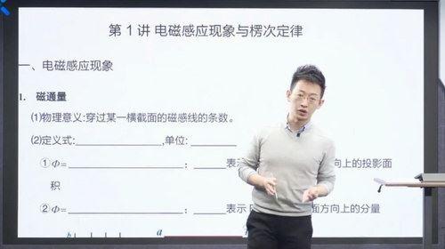 2021乐学高考于冲物理第三阶段(11.5G高清视频)百度网盘