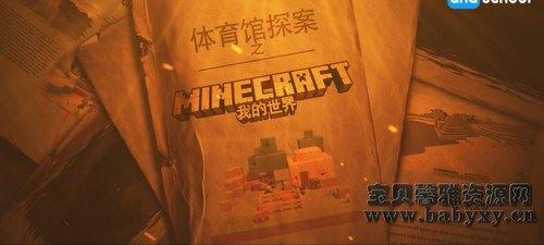 芝麻学社少年第一堂Minecraft课(完结)(高清视频)百度网盘