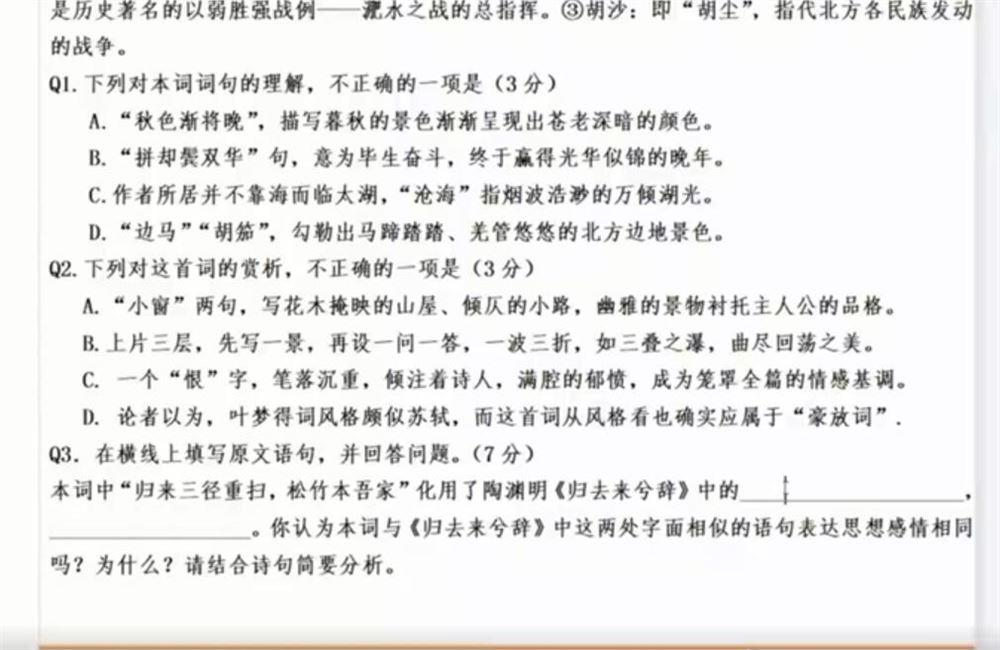 2021高考语文国师押题课国家玮(梦想点当铺)(高清视频)百度网盘