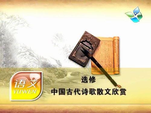 高中语文中国古代诗歌散文欣赏(640×480视频)百度网盘