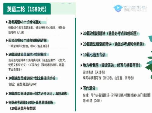 2021高考陈正康英语二轮(73.7G高清视频)百度网盘