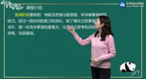 2020年初级会计实务零基础精讲冯雅竹习题强化班(24讲全)(高清视频)百度网盘