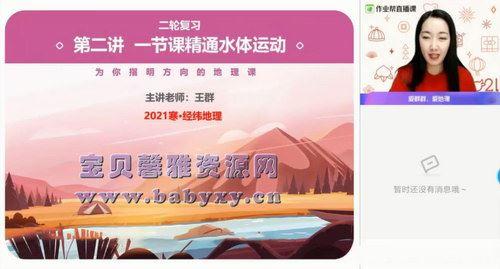 2021作业帮高三王群地理寒假班(双一流)(高清视频)百度网盘