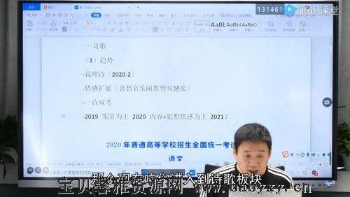 2021高考高三语文国家玮第三阶段(14.7G高清视频)百度网盘