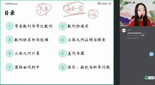 2019作业帮秋季七哥数学一本班(高清视频)百度网盘