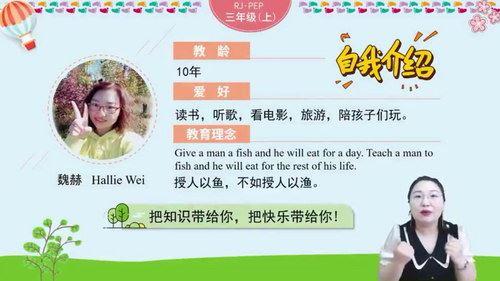 淘知学堂2020秋预习直播课人教PEP三年级(上)(960×540视频)百度网盘