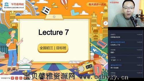 2021春季初三刘飞飞英语目标班全国版(完结)(4.60G高清视频)百度网盘