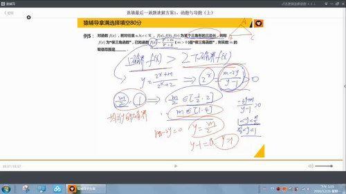 猿辅导课程 彭强十讲拿满选择填空80分(高清视频)百度网盘