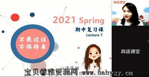 2021高二英语史心语春季班(完结)(3.01G高清视频)百度网盘