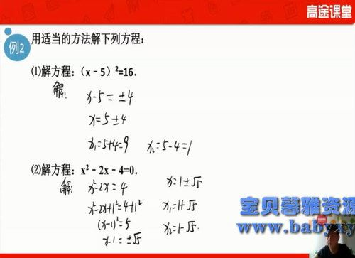 高途2020暑假班初三侯国志数学(1.63G高清视频)百度网盘
