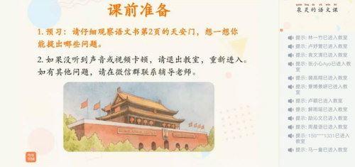 少年得到泉灵的语文课一年级上(暑秋联报)(36.9G高清视频)百度网盘