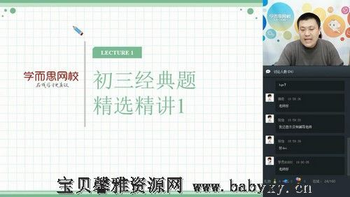 初三数学习题练春季课程(2.33G高清视频)百度网盘