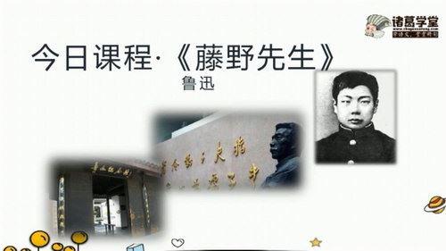 诸葛学堂新统编版八年级语文同步课程(完结)(初二29.4G高清视频)百度网盘