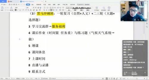 2021年高考地理包易正黑马班(完结)(7.08G高清视频)百度网盘