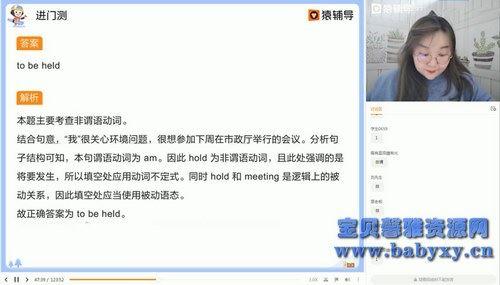 2021猿辅导高三英语斯琴寒假班(10.9G高清视频)百度网盘
