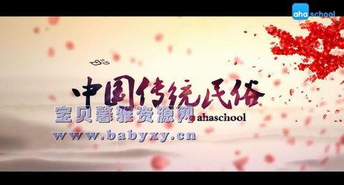 芝麻学社民俗变迁课(完结)(高清视频)百度网盘