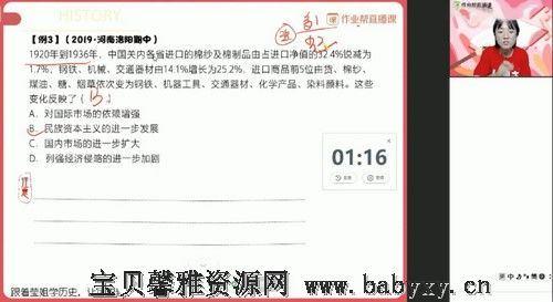 2021暑期高二历史尖端班刘莹莹(完结)(13.4G高清视频)百度网盘
