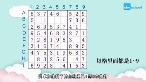 芝麻学社数独进阶课(完结)(高清视频)百度网盘