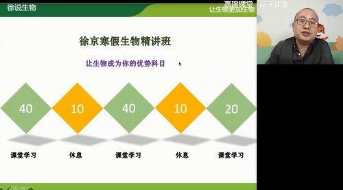 高途2020高二生物徐京寒假班(高清视频)百度网盘