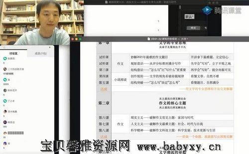 腾讯课堂2022高考语文杨洋一轮暑假班(11.4G高清视频)百度网盘