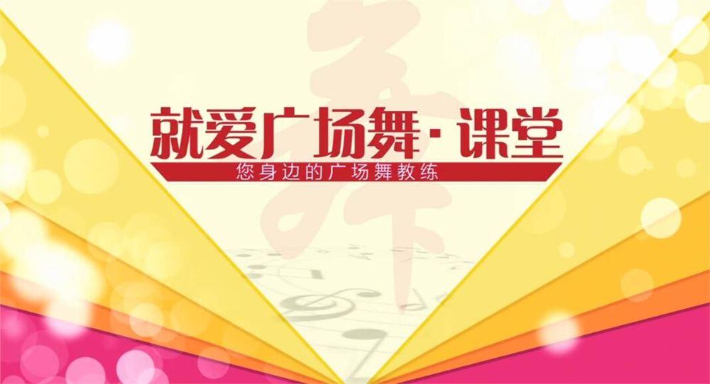 就爱广场舞课堂藏族舞(20讲视频)百度网盘