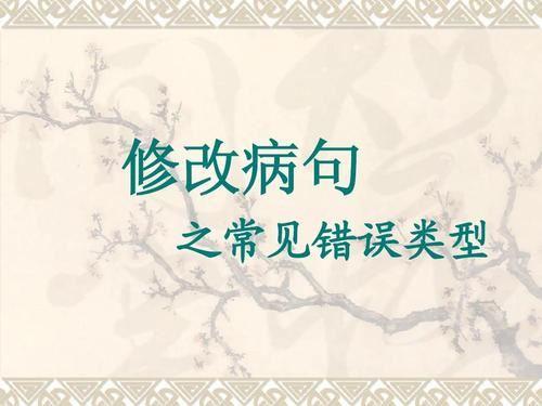 初中语文常见病句类型技巧全汇总(doc文档)百度网盘